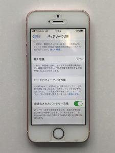 iPhoneSE バッテリー交換 修理前